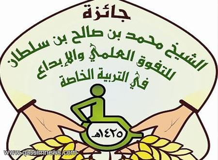 """""""تعليم القصيم"""" يفوز بجائزة """"بن سلطان"""" في التربية الخاصة :450 مشرف ومشرفة يقفون على استئناف الدراسة"""