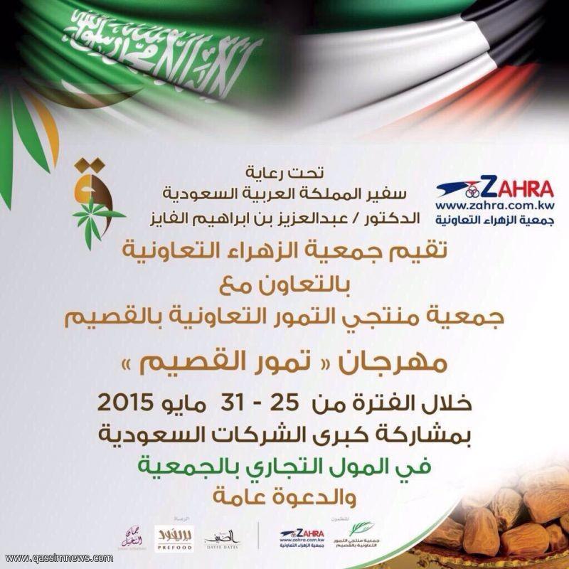 الكويت تحتضن مهرجان تمور القصيم