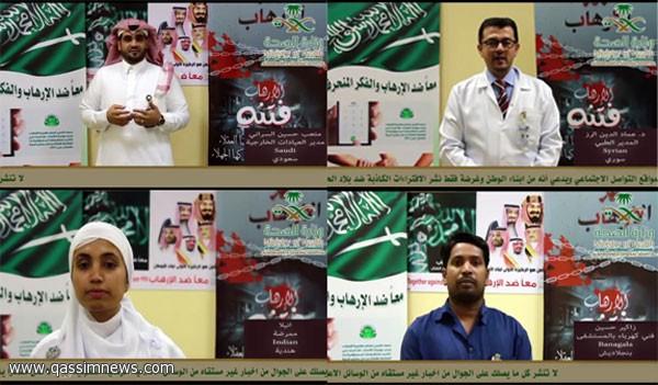 استجابة للحملة التي أطلقها أمير القصيم : معاً ضد الإرهاب بمستشفى النبهانية بمشاركة مختلف الجنسيات