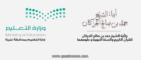 مدير تعليم عنيزة يوجه بعتماد العمل بجائزة حمد بن صالح الحركان.