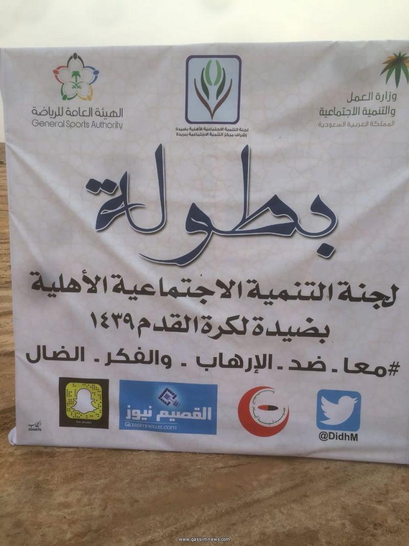 القصيم نيوز راعي إعلامي : إنطلاق بطولة لجنة التنمية الاجتماعية بضيدة