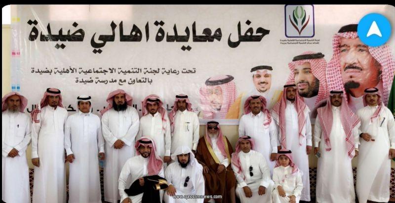 لجنة التنمية الإجتماعية في ضيدة تقيم حفل معايدة