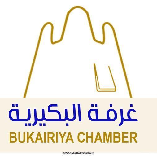 غرفة البكيرية تحصل على جائزة الإدارة العامة في دبي