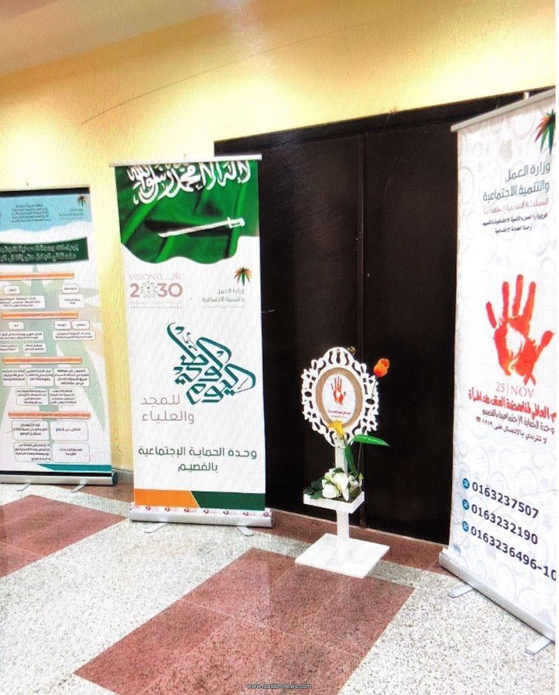 وحدة الحماية بالقصيم تختتم فعاليات اليوم العالمي للقضاء على العنف ضد المرأة
