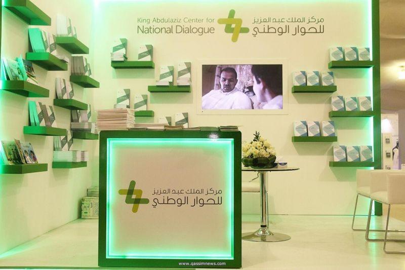 ركن الملك عبدالعزيز للحوار الوطني في معرض الكتاب