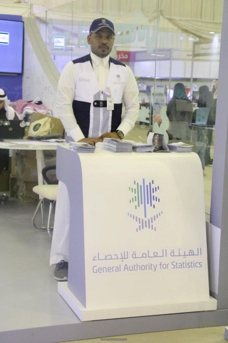 مركز الهيئة العامة للاحصاء يشارك في معرض الكتاب