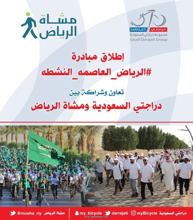"""مجموعتي """" دراجتي السعودية التطوعية و مشاة الرياض التطوعية يطلقون مبادرة الرياض العاصمة النشطة"""