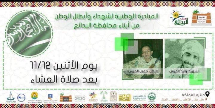 محافظة البدائع تقيم حفل تكريم البطل مقبل الحربي والشهيد وليد الحربي