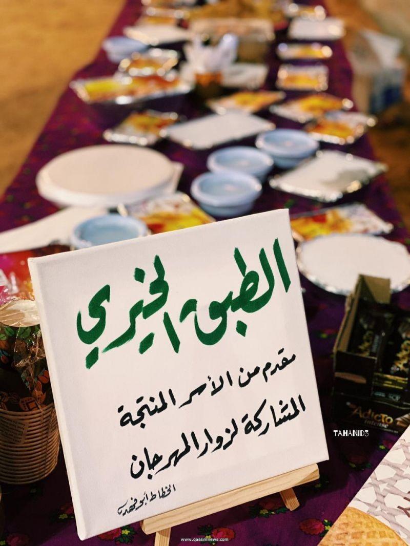 """مهرجان ربيع البكيرية 41 يُطلق مُبادرة """" الطبق الخيري """""""