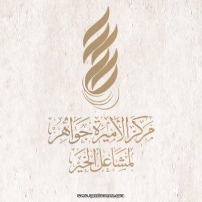 حرم أمير القصيم تبحث أطر التعاون بين اللجنة التنموية النسائية ومركز الأميرة جواهر لمشاعل الخير