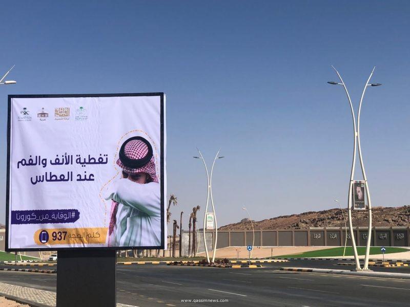 بلدية محافظة ضرية تواصل عملية الرش والتعقيم والتطهير للمواقع الحيوية بالمحافظة