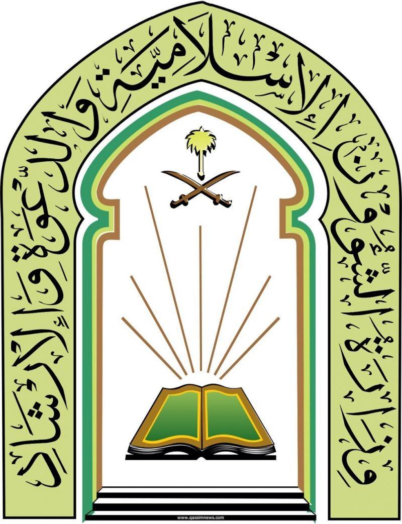 الشؤون الإسلامية بالقصيم تنظم عددًا من الكلمات ضمن برنامج تعزيز الأمن الفكري