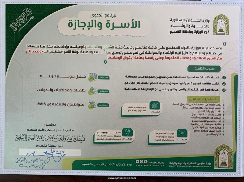 وزارة الشؤون الإسلامية تنفذ أكثر من 413 منشط دعوي ضمن برنامج الإجازة والأسرة بمساجد وجوامع منطقة القصيم