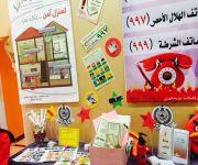 مدارس البنات بضرية تتفاعل ليوم الدفاع مدني العالمي