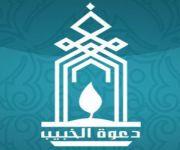 المهرجان الرياضي والثقافي لجاليات الخبيب