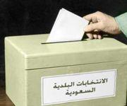 اللجنة العامة للانتخابات تعتمد ثلاث لوائح تنفيذية لنظام المجالس البلدية