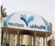 «التعليم»: الأحد آخر موعد لاستكمال بيانات حملة الدبلومات الصحية