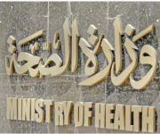 الصحة: 4 وفيات بـ«كورونا» وتسجيل 6 إصابات جديدة في الرياض