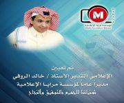 الإعلامي المتميز الروقي مديراً عاما لمؤسسة مرايا الإعلامية