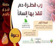 عيون الجواء : حملة للتبرع بالدم إعتباراً من الاثنين القادم