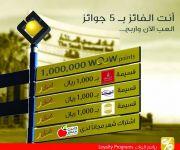 البنك السعودي للاستثمار يكافئ خمسة من عملائه فازوا في حملة برامج الولاء