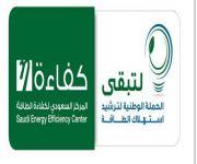 المركز السعودي لكفاءة الطاقة يوظف برامج التواصل الاجتماعي لنشر ثقافة الترشيد