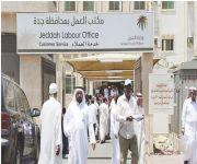 «العمل»: انتهاء احتساب أبناء السعوديات في «نطاقات»