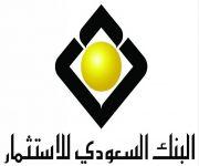 البنك السعودي للاستثمار يطلق خدمة الإصدار الفوري لبطاقات السفر