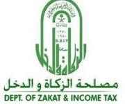 مصلحة الزكاة تطالب شركة كويتية بدفع 1.9 مليار ريال