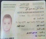مقيم يمني يطلق اسم «عاصفة الحزم» على ابنته