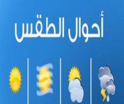 حالة الطقس المتوقعة اليوم الإثنين