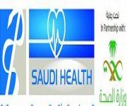 المعرض الصحي السعودي: استعدادات مكثفة تستهدف أكبر سوق في المنطقة