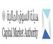 هيئة السوق المالية تعدل لائحة سلوكيات السوق للتصدي للتداولات الاستباقية