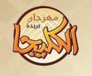 مساء الغد : مهرجان الكليجاء وجهة سياحية ببريدة
