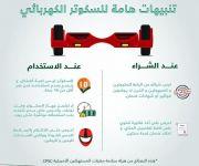 «التجارة» تصدر قراراً ينظم بيع «السكوتر الذكي» ويضع المسؤولية على الموردين والبائعين