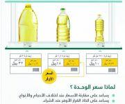 «التجارة» تلزم المنشآت التموينية باعتماد «سعر الوحدة» لتعزيز المنافسة بين المنتجات