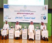 ملتقى المسؤولية الاجتماعية الرابع «البنوك السعودية تنمية وطن» في جمعية الأطفال المعوقين