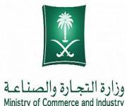 وزارة التجارة تبدأ بعرض معلومات التزام الشركات عبر بوابة «أعمال»