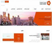 «الأسمنت السعودية» تدشن موقعها الإلكتروني بالهوية الجديدة