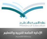 80 ألف طالب وطالبة، يستعدون لبدء اختبارات الفصل الدراسي الثاني غداً بمنطقة القصيم