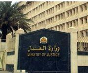 «العدل» تحدد إجراءات لبيع وشراء العقار في يوم واحد