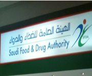ضبط تمور منتهية الصلاحية أعدت لتوزيعها إفطاراً للصائمين