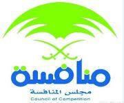«مجلس المنافسة» يدين سبع منشآت متواطئة في مناقصات وزارة الصحة
