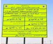 وزارة النقل: لا صحة لتنفيذ طريق القصيم - الجبيل السريع