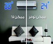 السعودية للكهرباء تواصل حملتها التوعوية لتعميق ثقافة الاستخدام الأمثل للطاقة
