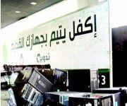 البنك السعودي للاستثمار يوقع اتفاقية «تدوير» لصالح جمعية «إنسان»