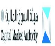 هيئة السوق و«التحريات المالية» تعقدان حلقة عمل للتوعية بمكافحة العمليات المالية المشبوهة