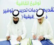 «هدف» يبرم اتفاقية لتدريب وتوظيف 300 سعودي وسعودية في قطاع التجزئة