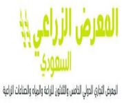 انطلاق المعرض الزراعي السعودي الشهر المقبل
