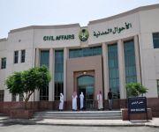 «الأحوال المدنية»: لا صحة لفرض رسوم وزيادة وتعديل في الغرامات